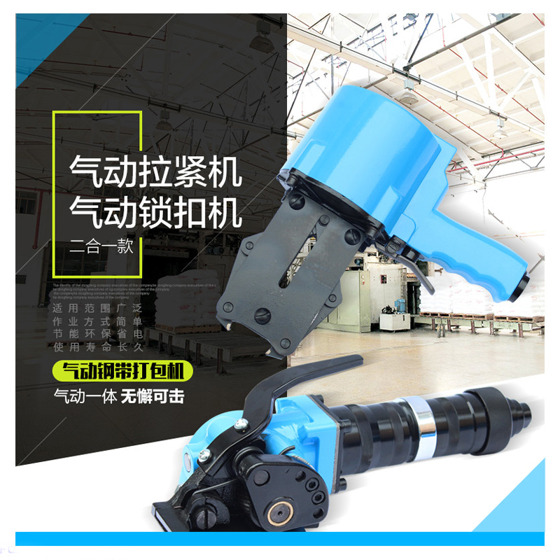 KZL-32 Split Type Pneumatic Steel Banding Machine