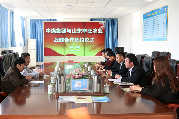 Shandong China Coal Group Held A Strategic Cooperation Signing Ceremony With Shandong Feng Wang Agriculture Machinery Ltd