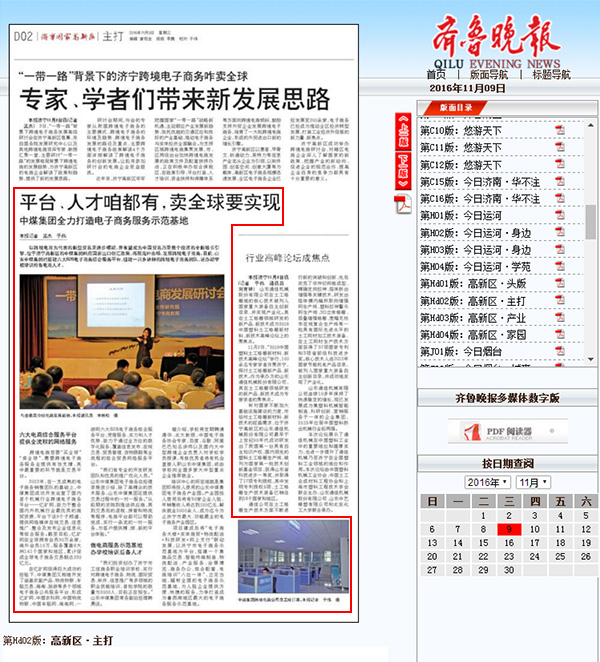 The Achievements of Shandong China Coal Group Cross-Border E-Commerce Reported By Qilu Evening News