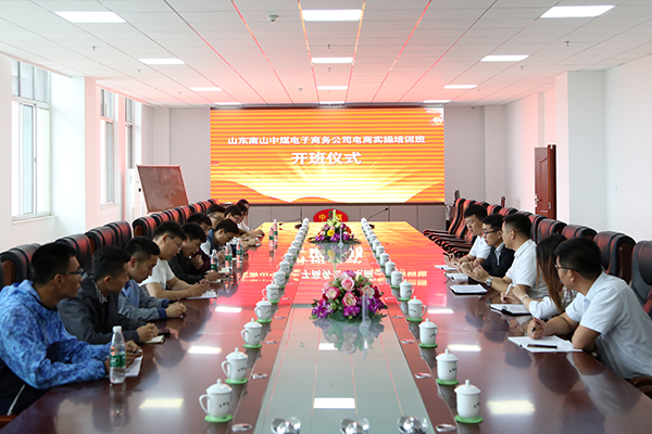 E-commerce Practice Training Class Opening Ceremony of Shandong Nanshan Zhongmei E-commerce Company Held