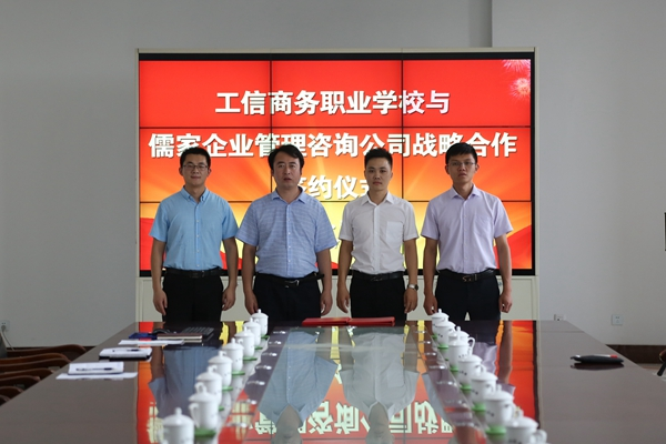Jining Industrial Information Commercial Vocational Training School And Shandong Confucian Enterprise Management Consulting Company Held A Strategic Cooperation Signing Ceremony