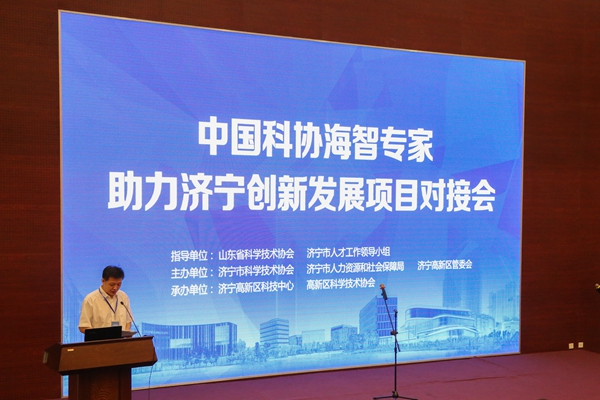 China Coal Group Invited To China Association For Science And Technology Haizhi Experts Promoting Jining Innovation& Development Project Fair And Successfully Signed