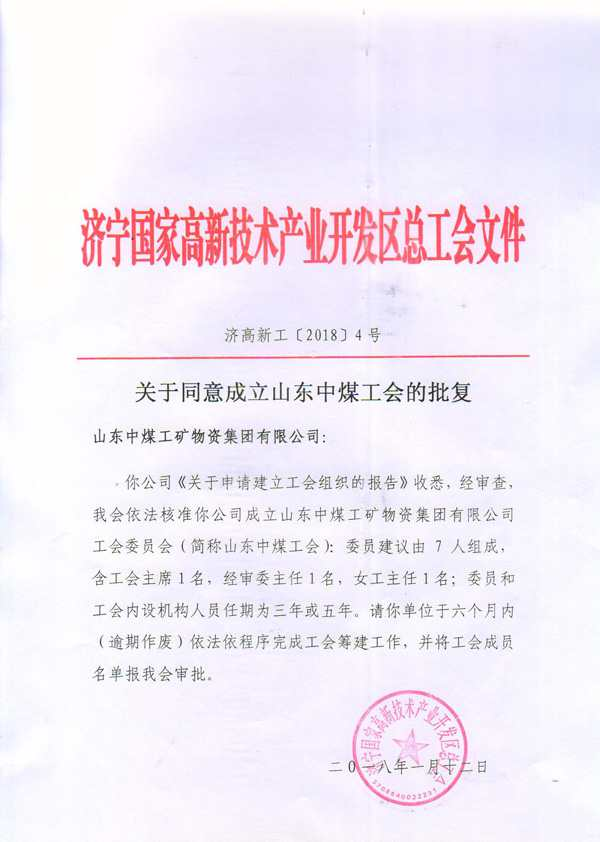 Warmly Congratulate Shandong China Coal Group Union Committee on Formally Establishing under Approve
