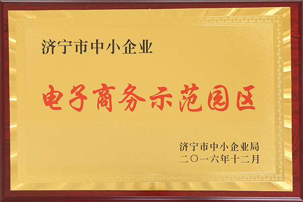 Shandong China Coal Group E-Commerce Industrial Park Was Successfully Selected Jining City E-Commerce Demonstration Park