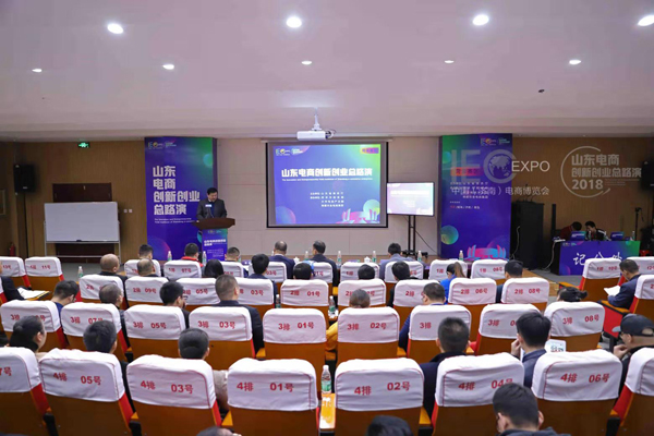 Congratulations On China Coal Group Successful Entry Into The Shandong Road E-Commerce Innovation And Entrepreneurship Project Road Show Quarter-Final