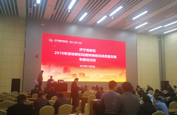 China Coal Group Participate In The Special Training Course On Speeding Up The Transformation Of New And Old Kinetic Energy And Promoting High Quality Development In Jining High-Tech Zo