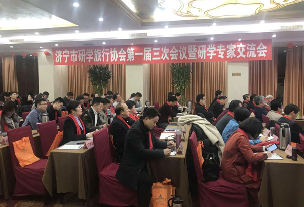 Yuangu Tourism Company Participate In The First Three-Member General Meeting Of Jining City Research Travel Association