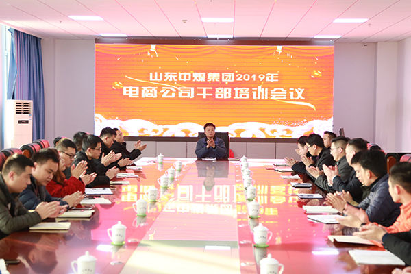 China Coal Group Hold 2019 E-Commerce Company Management Cadre Training