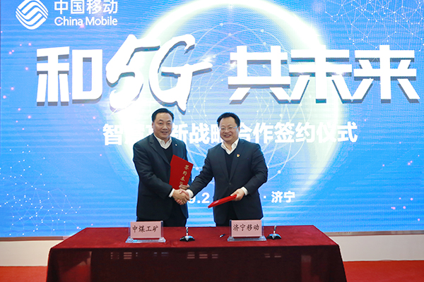 "China Coal Group Participate In The Launching Ceremony Of ""5G+IPv6""City And Successfully Signing A Contract With Jining Mobile"