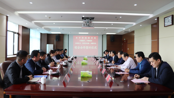 Congratulations To Group And Jining City Technician College For Achieving School-Enterprise Cooperation