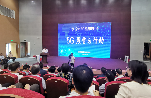 China Coal Group Participate In The 5G Development Conference Of Jining City