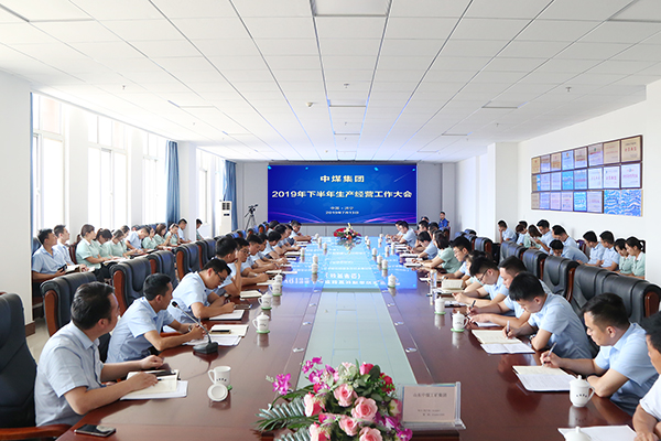 China Coal Group Hold The 2019 Working Conference