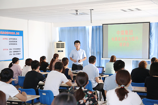 Jining City Engineering Information Business Vocational Training School Organizes The Training Of E-commerce Business Capability