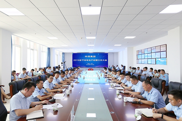 China Coal Group Hold The 2019 Second Half Production Management Work Conference