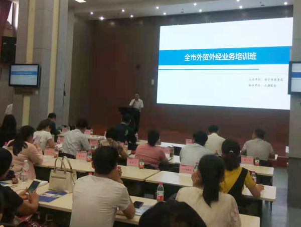 China Coal Group Participate In The City Foreign Trade Business Training Course