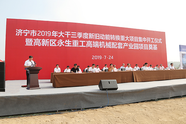 China Coal Group Is Invited To Participate In Jining City 2019 New And Old Kinetic Energy Conversion Major Project Concentrated Construction Ceremony