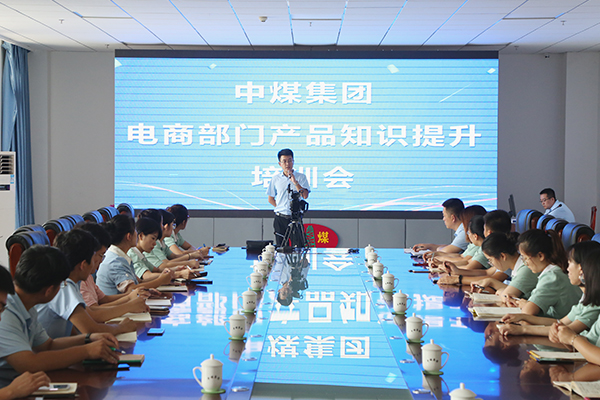 Jining City Business Vocational Training School Organized The China Coal Group Product Knowledge Upgrade Training