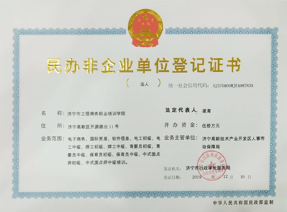 Warm Congratulations To China Coal Group Gongxin Business Training School For Upgrading To College